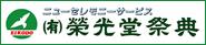 ニューセレモニーサーピス(有)栄光堂祭典