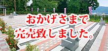 寺院 霊園 思い出の里 清水メモリアル